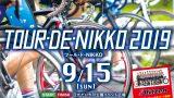 ツール・ド・NIKKO 2019 ファンライド山岳日光コース96kmエントリー